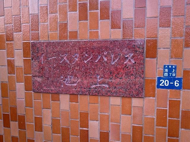 イースタンパレス池上の看板