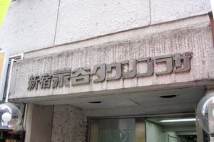 新宿永谷タウンプラザの看板