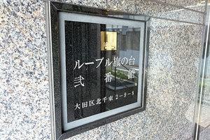 ルーブル旗の台弐番館の看板