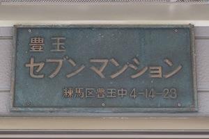 豊玉セブンマンションの看板