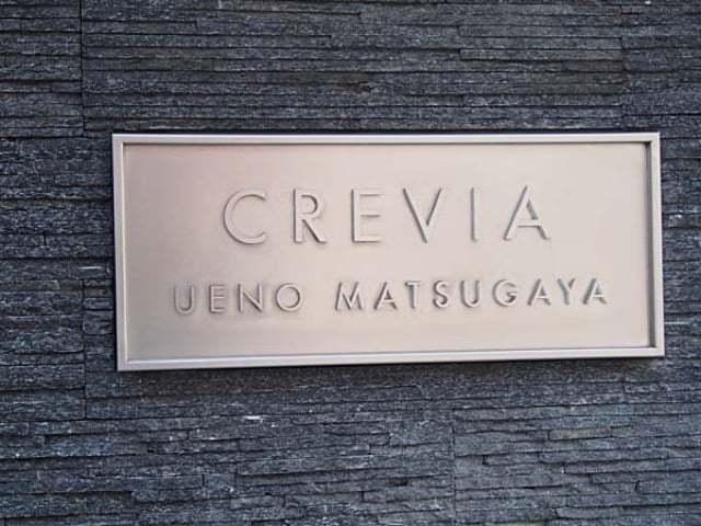 クレヴィア上野松が谷の看板