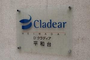 Dクラディア平和台の看板