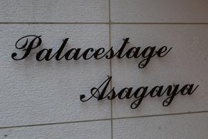 パレステージ阿佐ヶ谷の看板