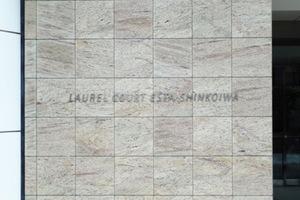 ローレルコートエスタ新小岩の看板