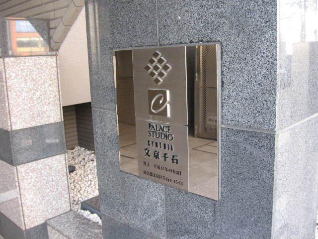 パレステュディオシンシア文京千石の看板