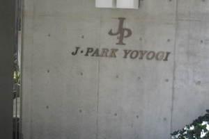 ジェイパーク代々木の看板