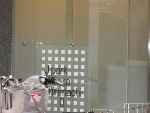 ジェイパーク桜新町2の看板