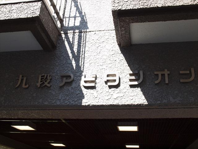 九段アビタシオンの看板