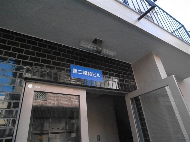 第2昭和ビルの看板