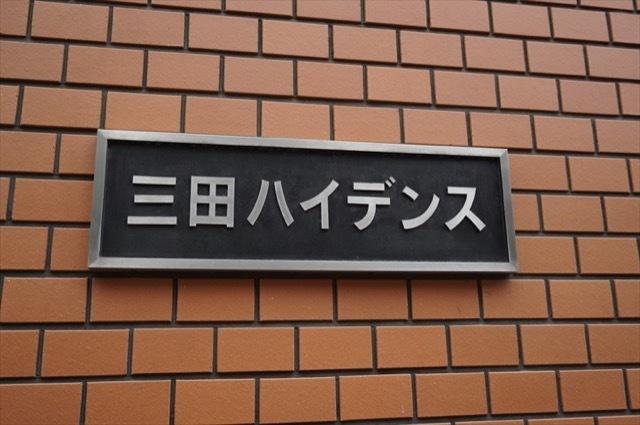 三田ハイデンスの看板