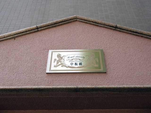 ロイヤルアメニティー中板橋の看板