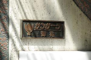 サンサーラ御苑の看板
