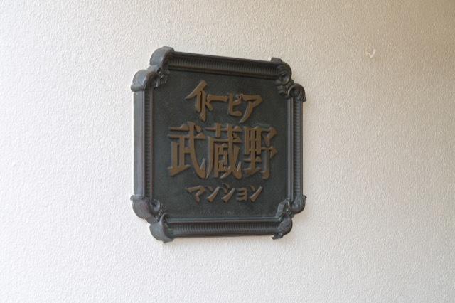 イトーピア武蔵野マンションの看板