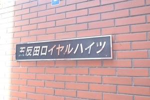 五反田ロイヤルハイツの看板
