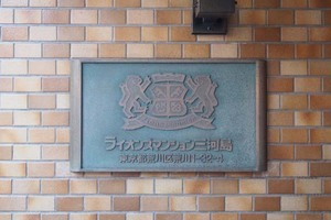 ライオンズマンション三河島の看板