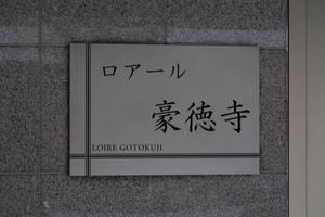 ロアール豪徳寺の看板