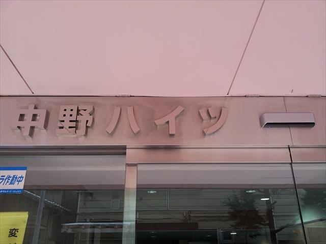 中野ハイツの看板