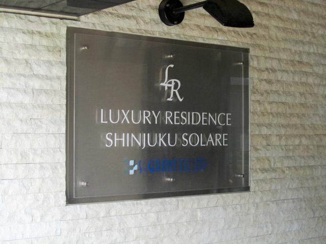 ラグジュアリーレジデンス新宿ソラーレの看板