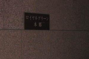 ロイヤルグリーン本郷の看板