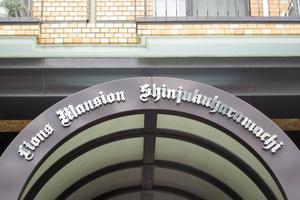 ライオンズマンション新宿原町の看板