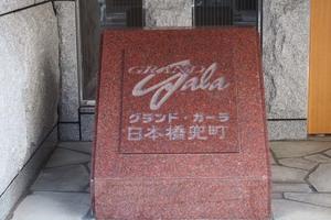 グランドガーラ日本橋兜町の看板