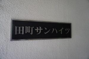 田町サンハイツの看板