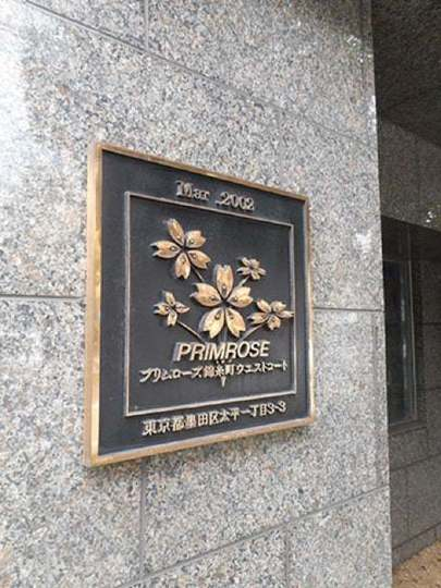 プリムローズ錦糸町ウエストコートの看板