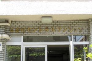 信濃町セントラルマンションの看板