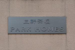 三軒茶屋パークホームズの看板