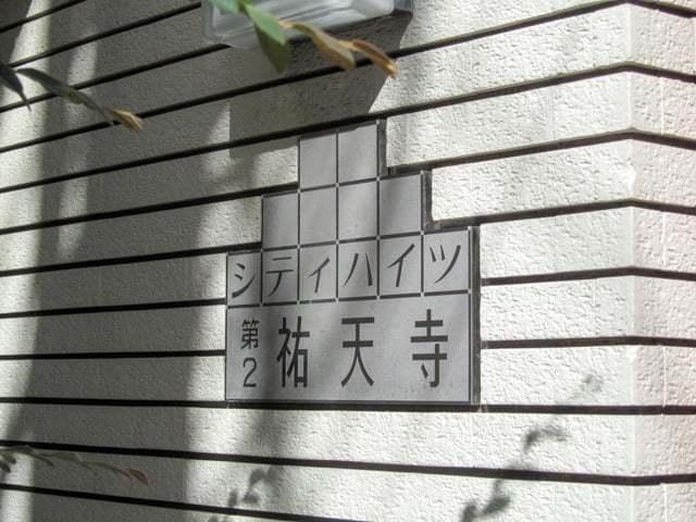 シティハイツ第2祐天寺の看板