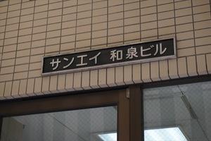 サンエイ和泉ビルの看板
