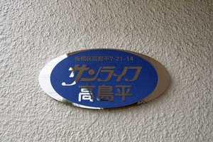 サンライフ高島平の看板