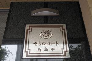 セトルコート高島平の看板