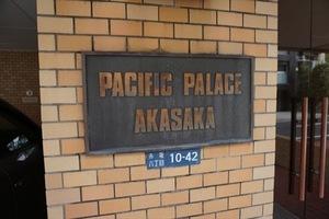 パシフィックパレス赤坂の看板