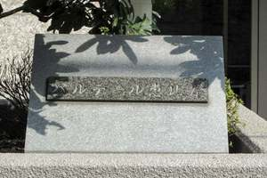 パルテール恵比寿の看板