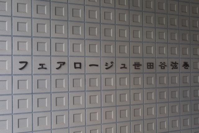 フェアロージュ世田谷弦巻の看板
