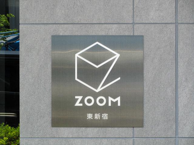 ズーム東新宿の看板