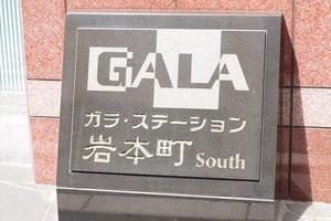 ガラステーション岩本町サウスの看板