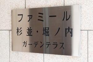 ファミール杉並堀ノ内ガーデンテラスの看板