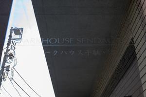 パークハウス千駄ヶ谷の看板