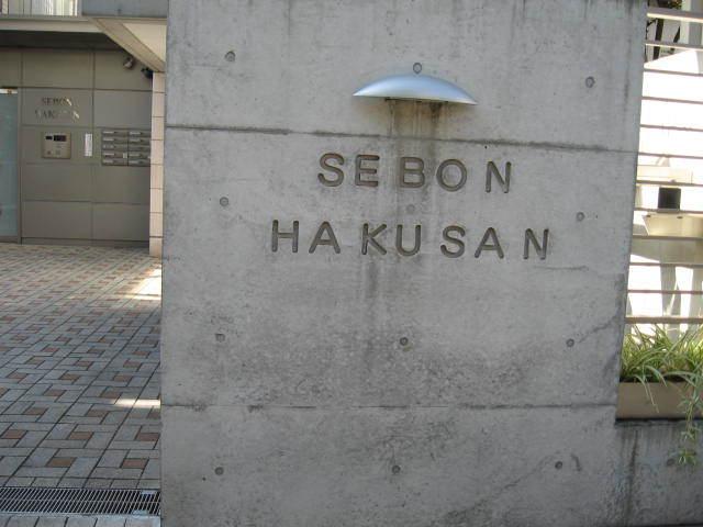 セボン白山の看板
