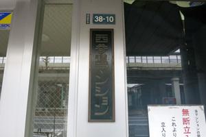 西参道マンションの看板