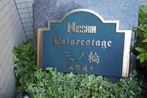 パレステージ三ノ輪国際通りの看板