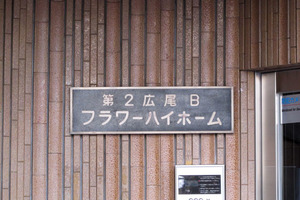 第2広尾フラワーハイホームB棟の看板