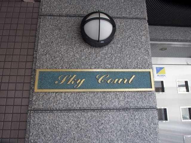 スカイコート豊島南長崎の看板