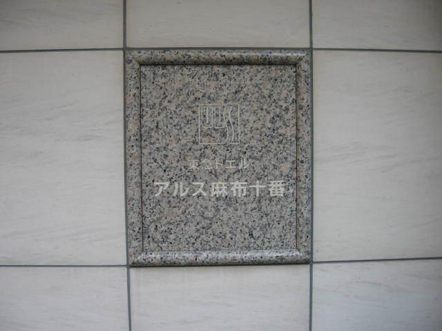 東急ドエルアルス麻布十番の看板