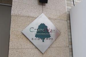 グランヴァン板橋本町エコヴェルデの看板