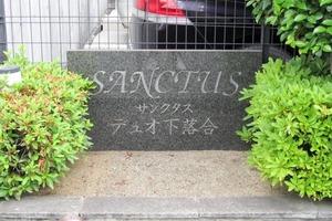 サンクタスデュオ下落合(コートA・コートB)の看板