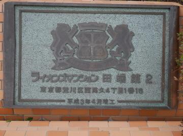 ライオンズマンション田端第2の看板