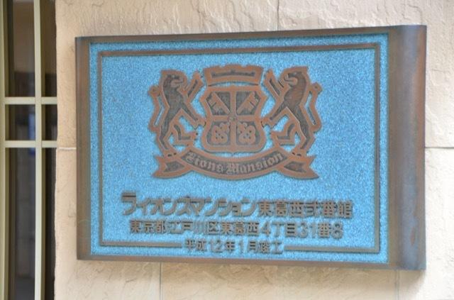 ライオンズマンション東葛西弐番館の看板